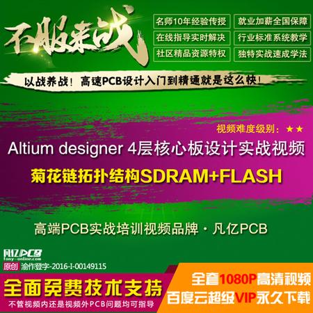 AltiumDesigner4层多层核心板实战PCB视频零基础速成PCB培训课程