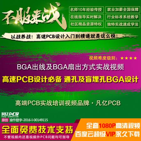 BGA出线实战PCB视频高速PCB必备盲埋孔pcb设计凡亿PCB培训教程